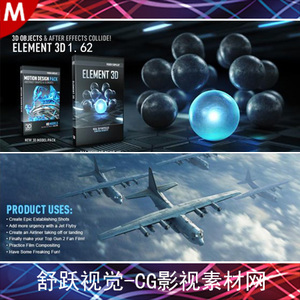 E3D 1.62 插件 Video Copilot Element 3D 1.6.2 Win/Mac 破解版(支持AE CS4-CC2014)